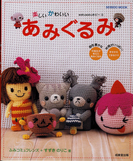 Happy-Cute-Amigurumi.jpg