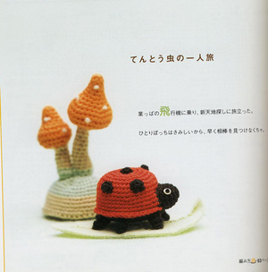Little-Tiny-Amigurumi-3.jpg