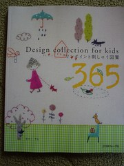 design collection for kids.JPG