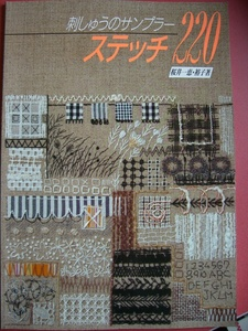 embroidery stitch book.JPG