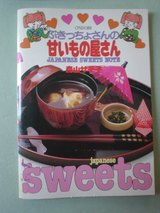 japn sweets cover.JPG