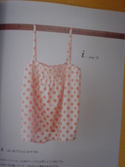 kayaki sewing lesson camisole.JPG