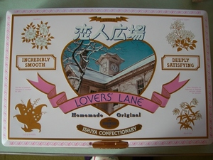 lovers lane box.JPG