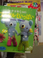 sf knitbook animals.JPG