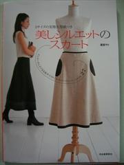 sihouetteskirtcover.JPG
