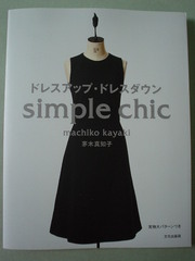 simple chic cover.JPG