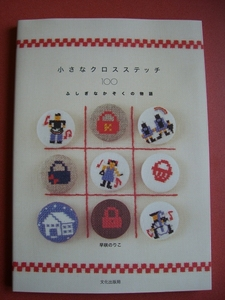 small cross stitch book.JPG